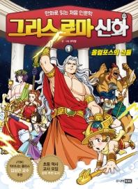 그리스 로마 신화. 1: 올림포스의 신들