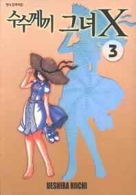 수수께끼 그녀 X. 3