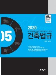 건축법규(2020)