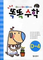 똑똑수학 D-4