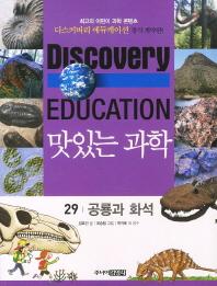 맛있는 과학. 29: 공룡과 화석
