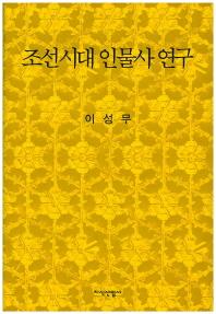 조선시대 인물사 연구