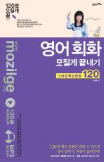 영어회화 모질게 끝내기: 스피킹 핵심문형 120
