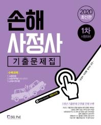 손해사정사 1차 기출문제집(5개년)(2020)