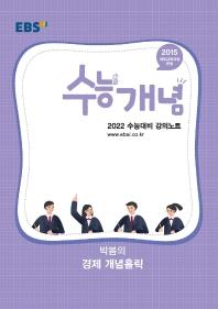 EBS 수능개념 강의노트 고등 박봄의 경제 개념홀릭(2021)(2022 수능대비)