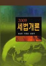 세법개론(2009)