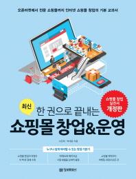 최신 한 권으로 끝내는 쇼핑몰 창업&운영
