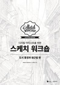 디지털 아티스트를 위한 스케치 워크숍: 도시 풍경과 원근법 편
