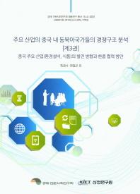 주요 산업의 중국 내 동북아국가들의 경쟁구조 분석. 3