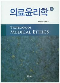 의료윤리학