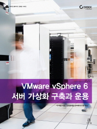 VMware vSphere 6 서버 가상화 구축과 운용