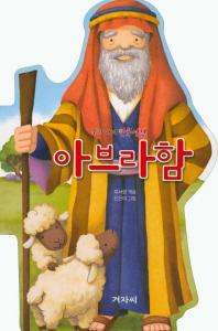 우리아이 인물성경: 아브라함