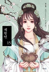 제왕연. 15