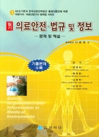 의료안전 법규 및 정보 필기: 문제 및 해설