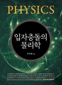 입자충돌의 물리학