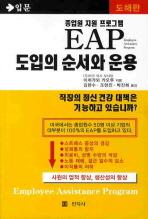 종업원 지원 프로그램 EAP 도입의 순서와 운용