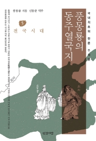 풍몽룡의 동주열국지. 5: 전국시대