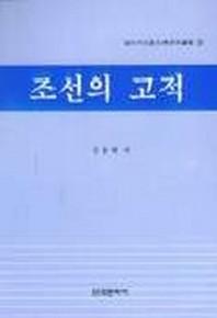 조선의 고적(해외우리어문학연구총서 147)