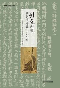 원효, 문헌과 사상의 신지평