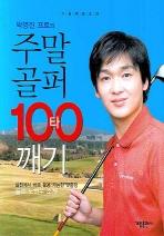 박영진 프로의 주말골퍼 100타 깨기