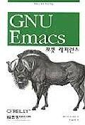 GNU EMACS 포켓 레퍼런스