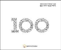 원불교 100주년 기념대회 기록집: 물질이 개벽되니 정신을 개벽하자