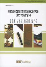 매장문화재 발굴제도개선에 관한 입법평가