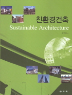 친환경건축