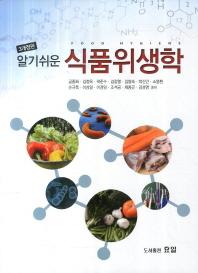 알기쉬운 식품위생학