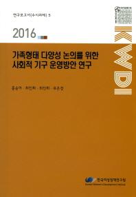 가족형태 다양성 논의를 위한 사회적 기구 운영방안 연구(2016)