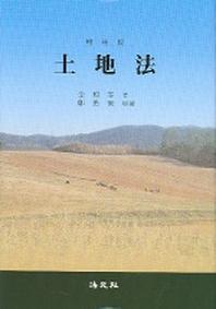 토지법 (증보판)
