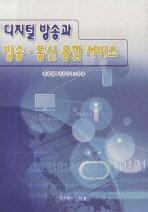 디지털방송과 방송 통신 융합 서비스