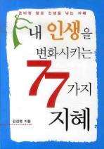 내 인생을 변화시키는 77가지 지혜(핸드북)