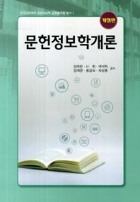 문헌정보학개론