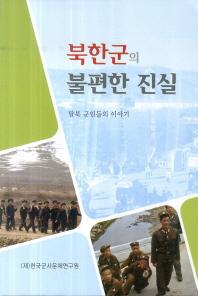 북한군의 불편한 진실