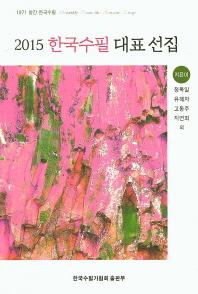 2015 한국수필 대표 선집