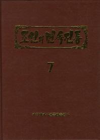 조선의 민속전통. 7: 구전문학과 민속공예
