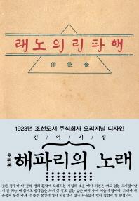 해파리의 노래(초판본)(1923년 조선도서 주식회사 오리지널 디자인)