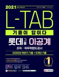 기출이 답이다 L-TAB 롯데그룹 이공계 조직 직무적합도검사(2021 상반기 채용대비)