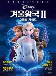 디즈니 겨울왕국2 오피셜 가이드