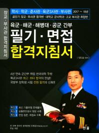 육군 해군 해병대 공군 간부 필기 면접 합격지침서(2017~18)