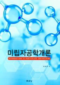미립자공학개론