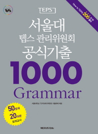 서울대 텝스 관리위원회 공식기출 1000 Grammar