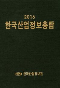 한국산업정보총람(2016)