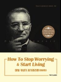 How to Stop Worrying & Start Living 데일 카네기 자기관리론(영문판)(미니북)