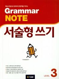 Grammar Note 서술형 쓰기 Level 3