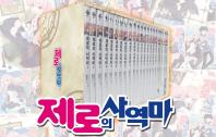 제로의 사역마 Complete BOX 전권 세트