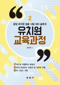 공립 유치원 임용 시험 대비 유치원 교육과정. 2