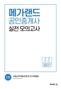 2021 메가랜드 공인중개사 1차 실전 모의고사