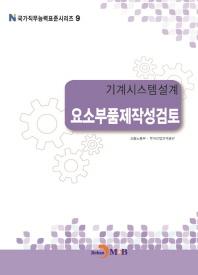기계시스템설계 요소부품제작성검토